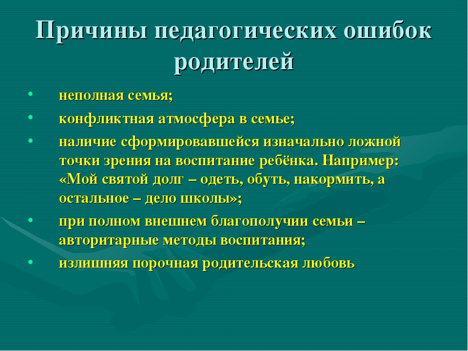 Михаил литвак ★ 5 методов воспитания детей читать книгу онлайн бесплатно