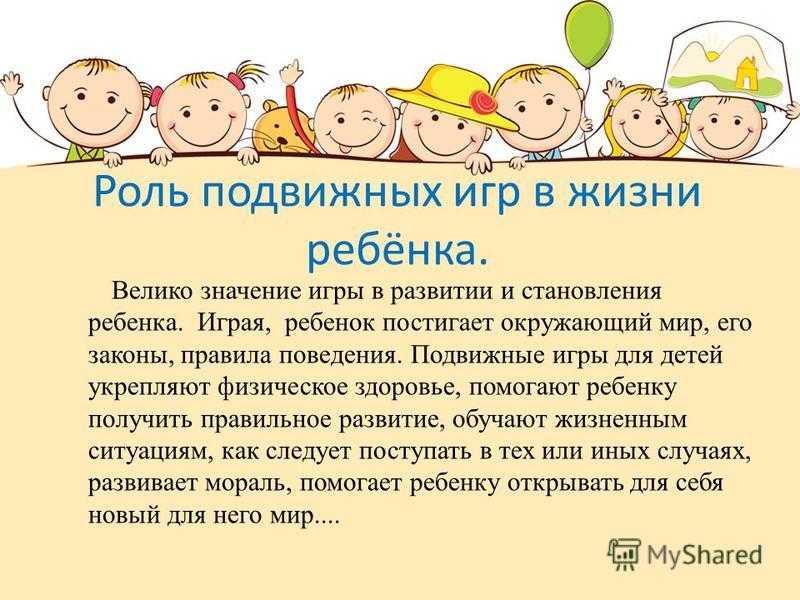 «значение игры в жизни ребенка»