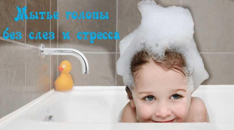 Как помыть голову ребенку без слез и капризов: как приучить малыша мыть голову