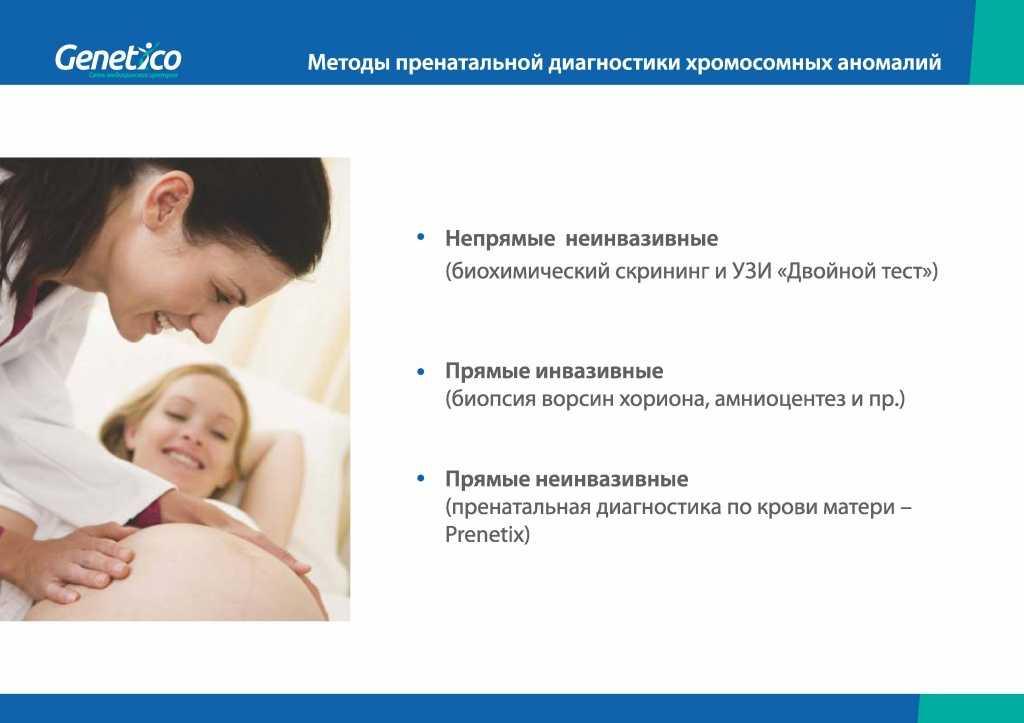 Неинвазивный пренатальный тест – нипт (20 фото): что это такое, анализ днк плода при беременности – отзывы