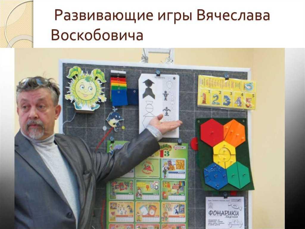 """""""мастер - класс """"волшебный квадрат"""" для воспитателей - презентация"""
