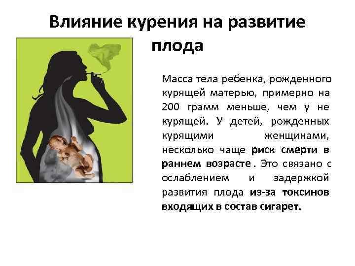 Курение во время беременности: как это отражается на женщине и ребенке?