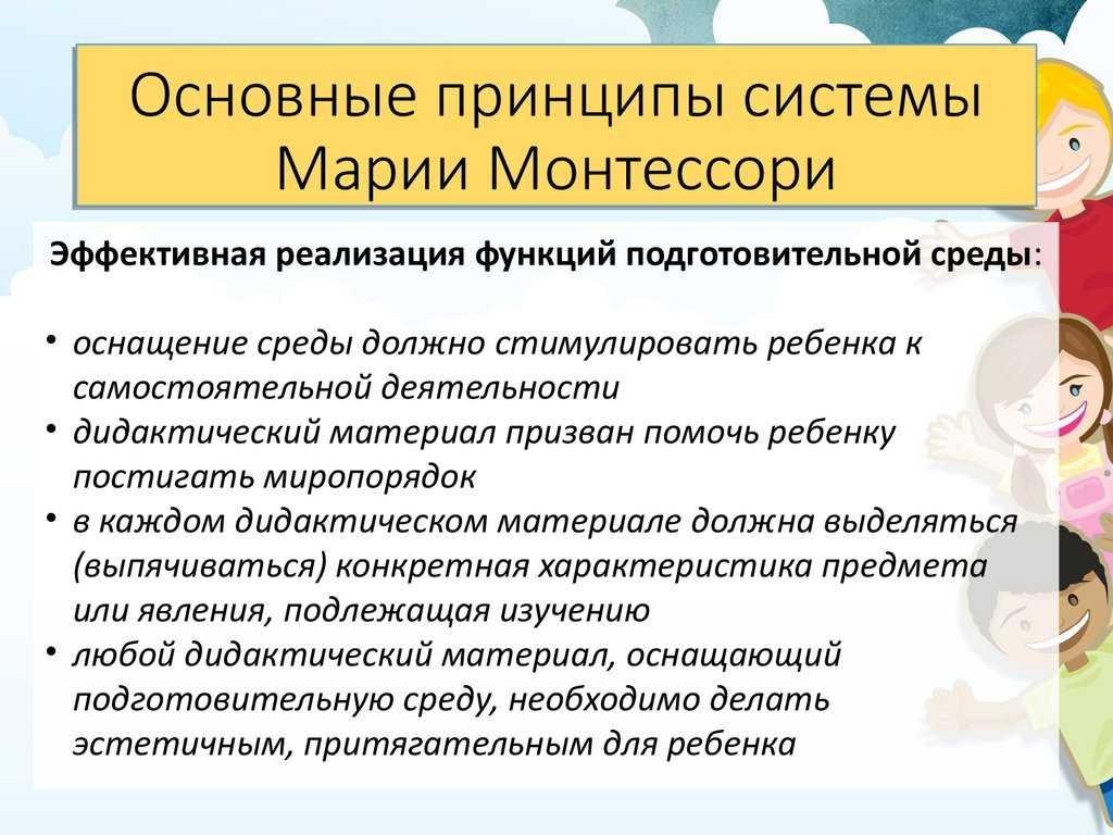 Программа монтессори в детском саду