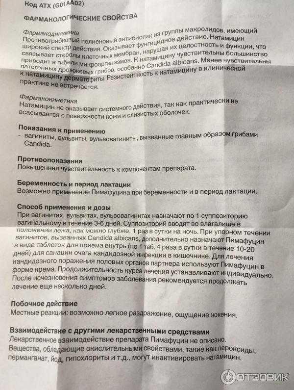 Пимафуцин свечи инструкция по применению при беременности