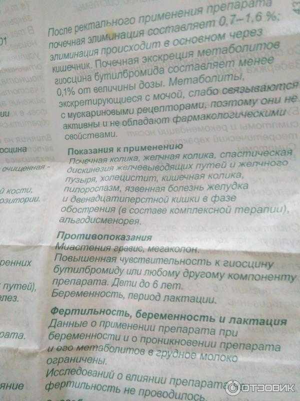Свечи с «папаверином» при беременности: инструкция по применению, для чего назначают на ранних сроках, куда их вставлять беременным