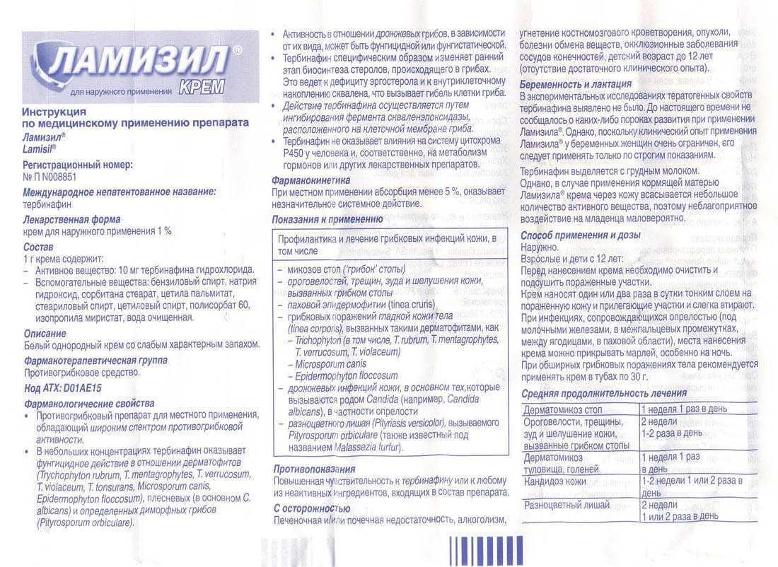 Клотримазол при беременности (мазь и свечи): безопасность, инструкция по применению (1, 2, 3 триместр), советы врачей и отзывы