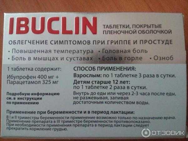 Нурофен при беременности: можно ли детский 1 2 3 триместр, обезболивающие