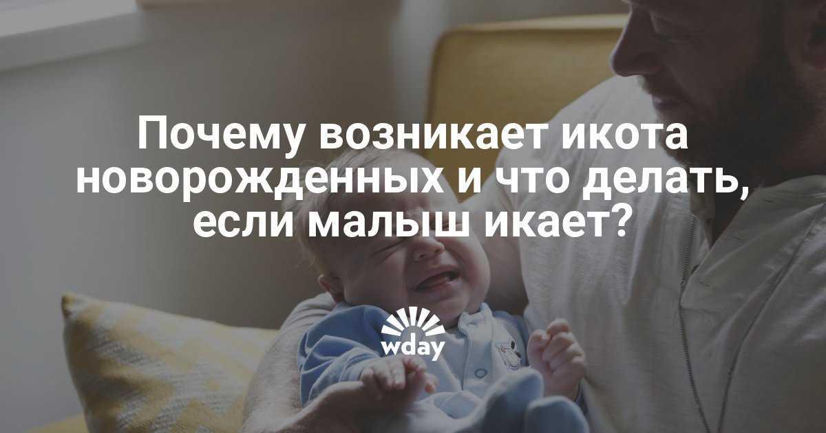 Икота у новорожденных после кормления грудным молоком