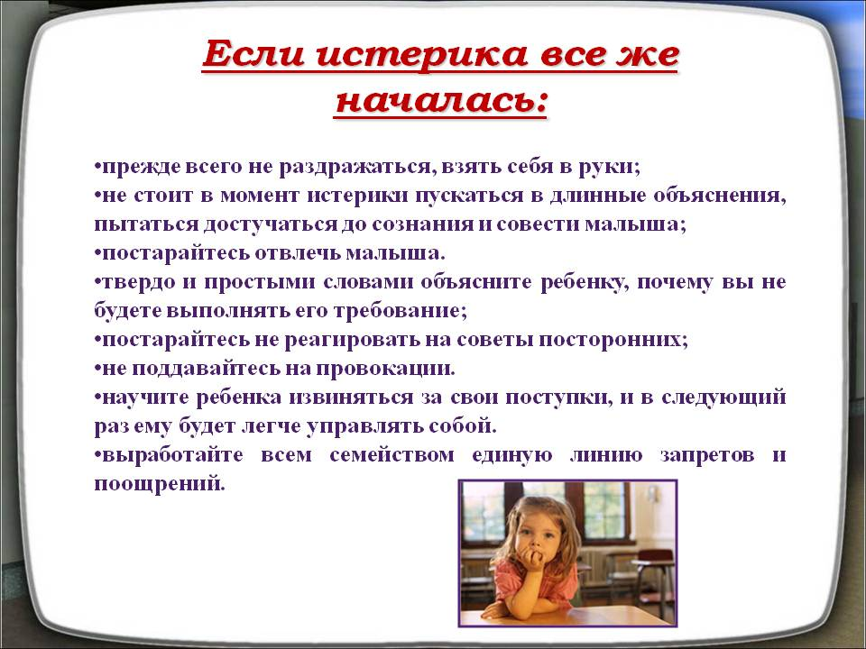 Истерики у ребенка 1,5 года: что делать - советуют психологи