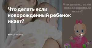Почему новорождённый икает: как помочь младенцу избавиться от икоты