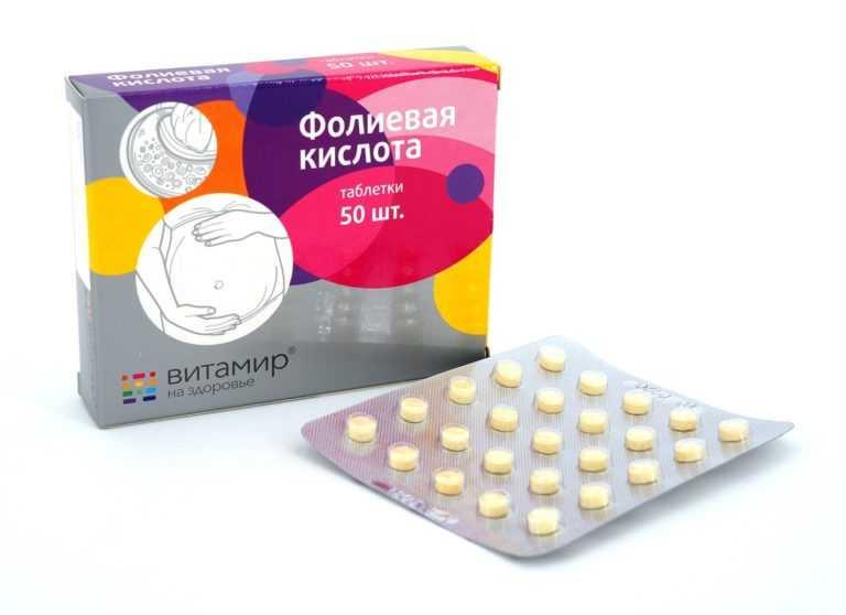 ?лучшие витамины при планировании беременности в 2020 году