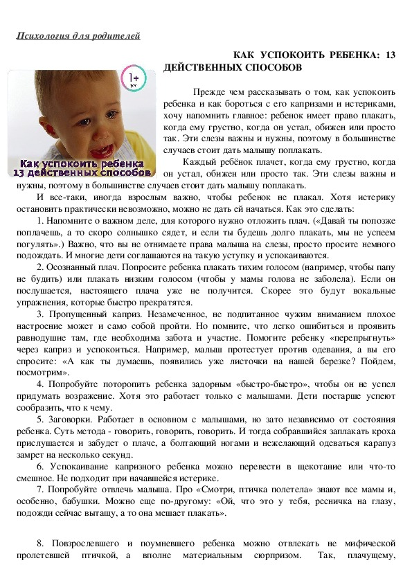 """Беспричинные истерики у ребенка двух лет: причины и способы успокоить малыша — журнал """"рутвет"""""""