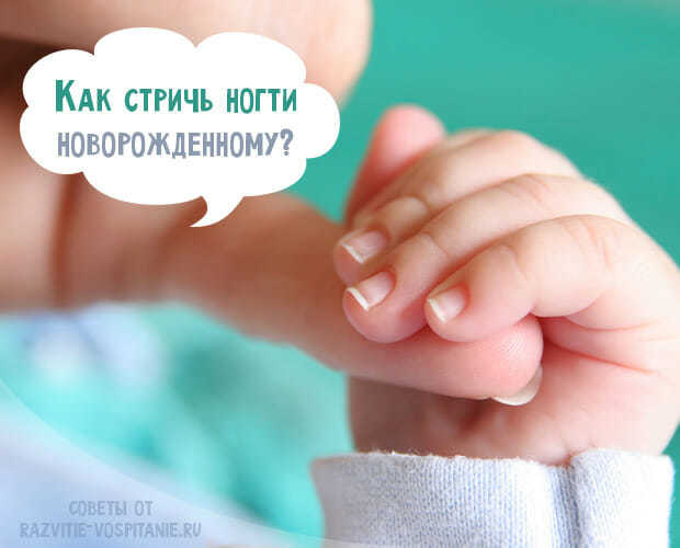 Как подстричь ногти новорожденному ребенку