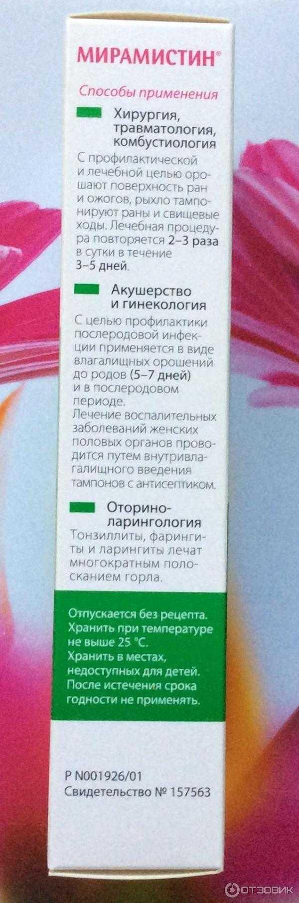 Мирамистин при беременности