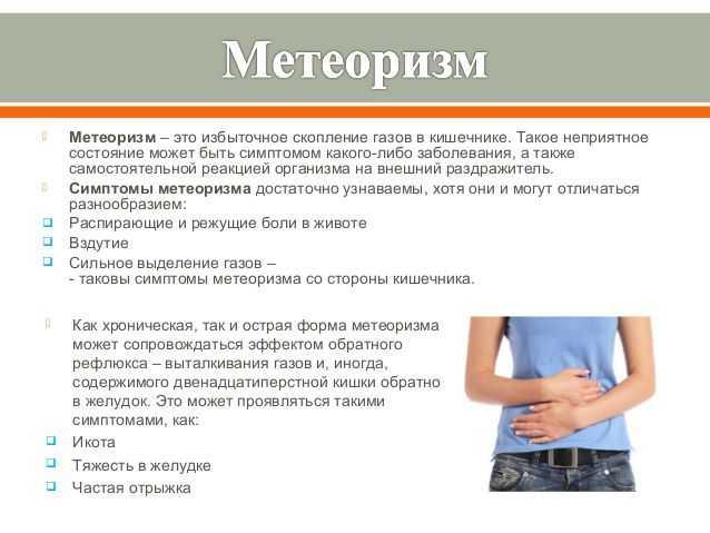 Вздутие живота после еды: причины и лечение у взрослых, таблетки, что делать, почему пучит