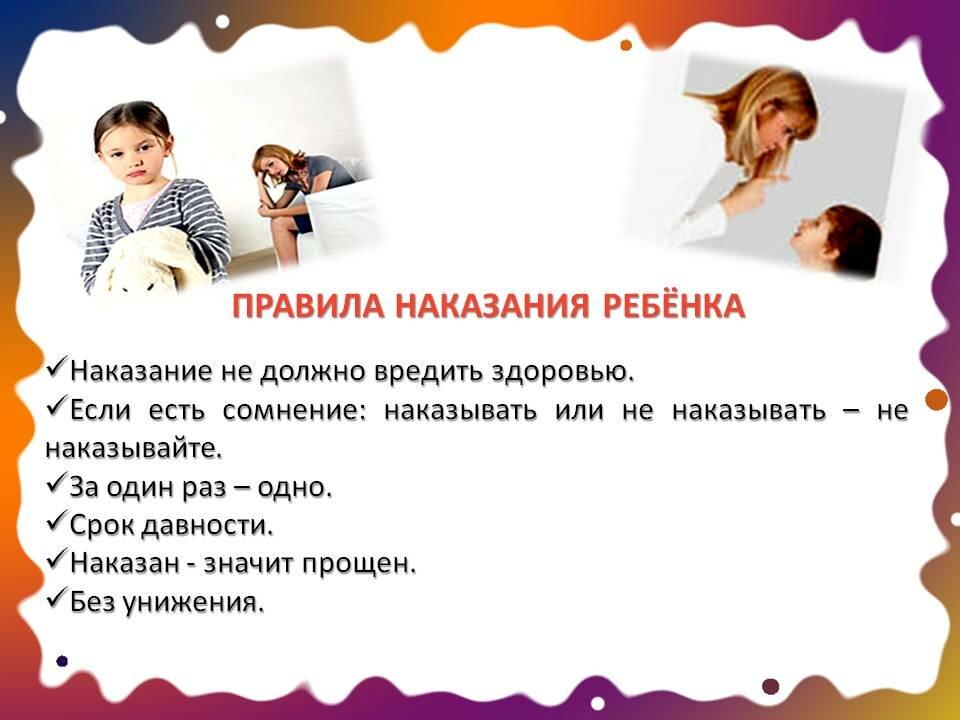 Оскорбление несовершеннолетнего ребенка: ответственность