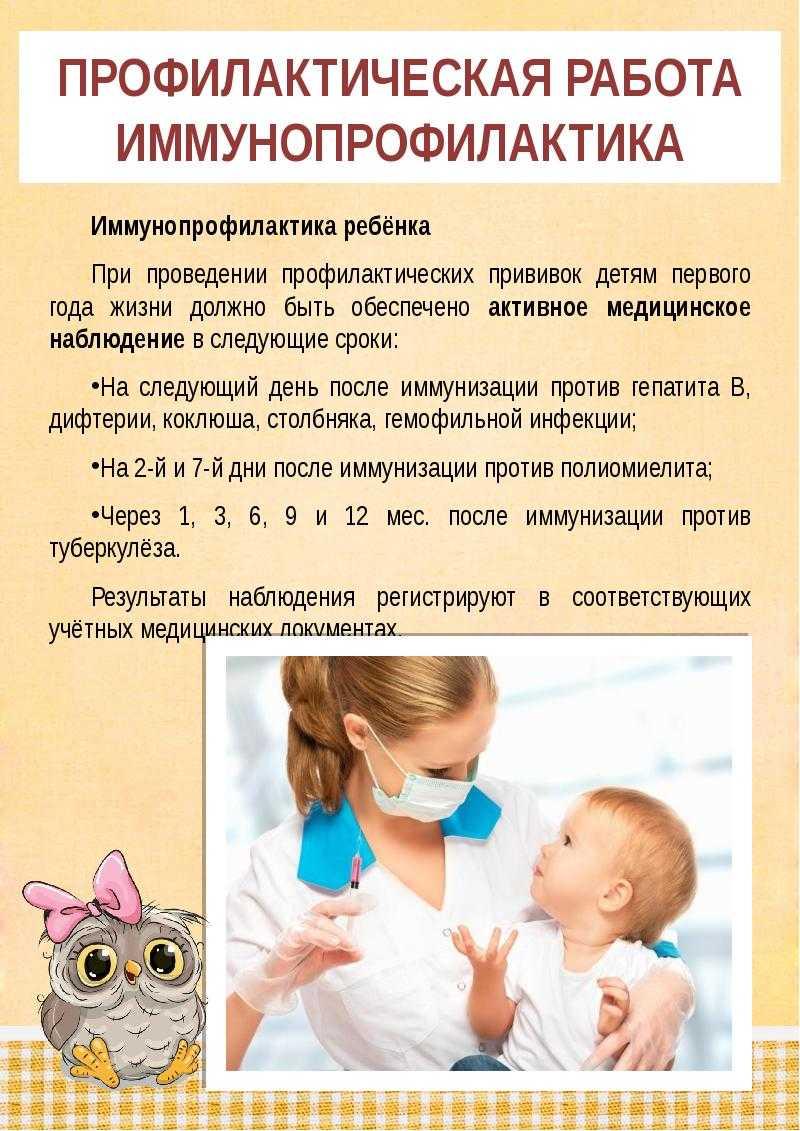 Как подготовить ребенка к прививке - правила, советы и рекомендации