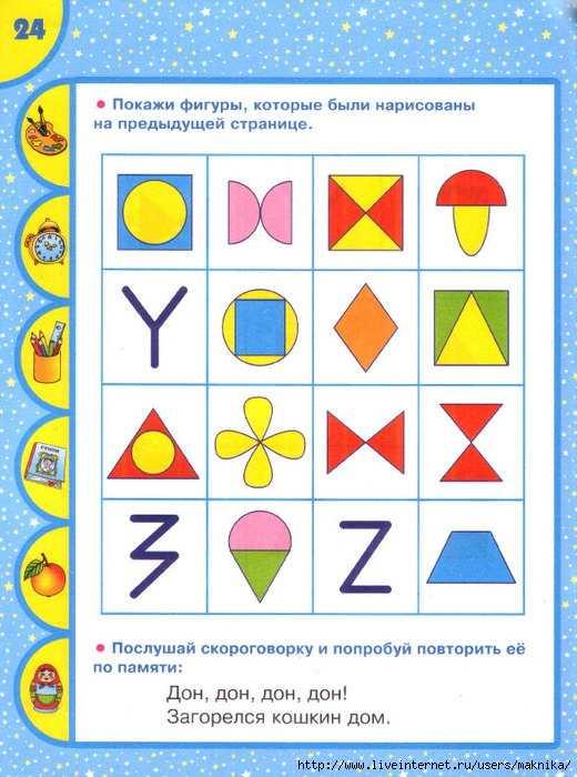 Развитие логики у детей 6-7 лет: упражнения, игры, занятия