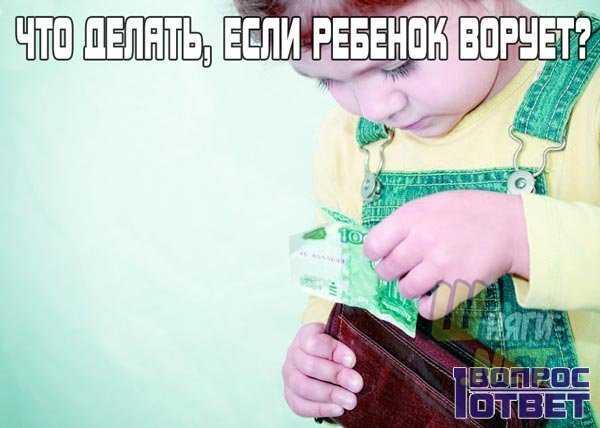 Ребенок ворует деньги у родителей – советы психолога, что делать