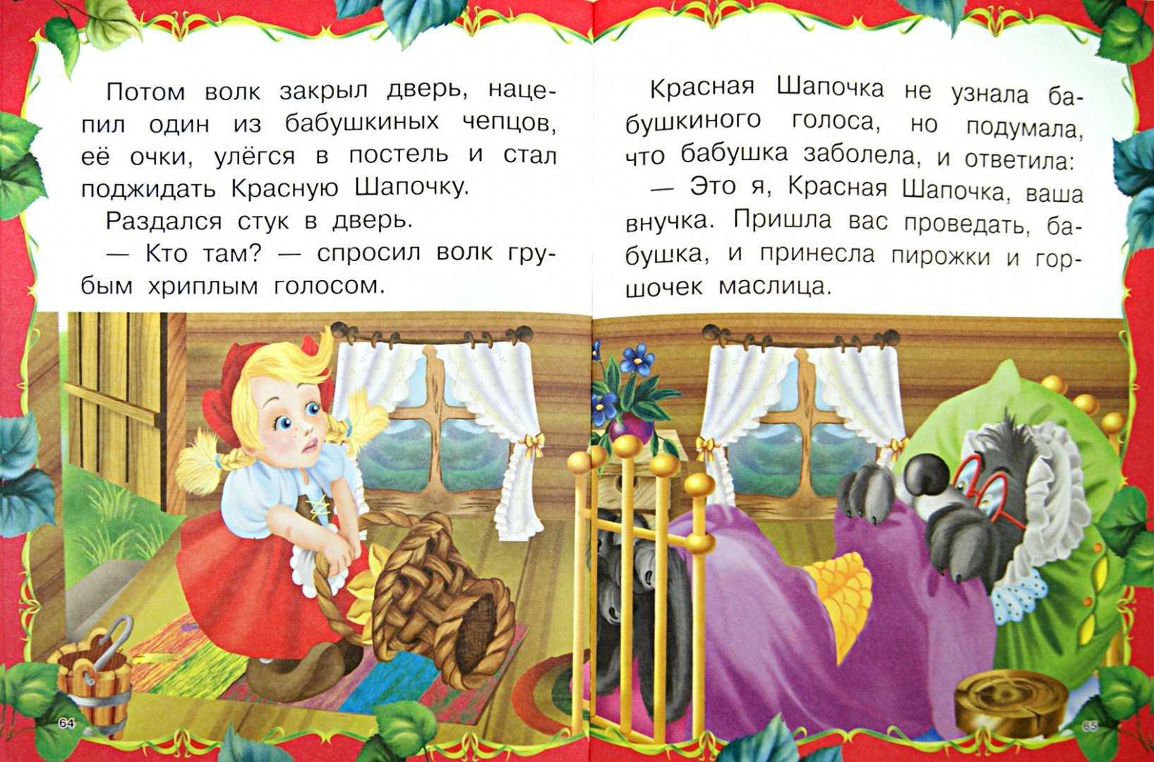 Сказки добрые - читать для детей онлайн