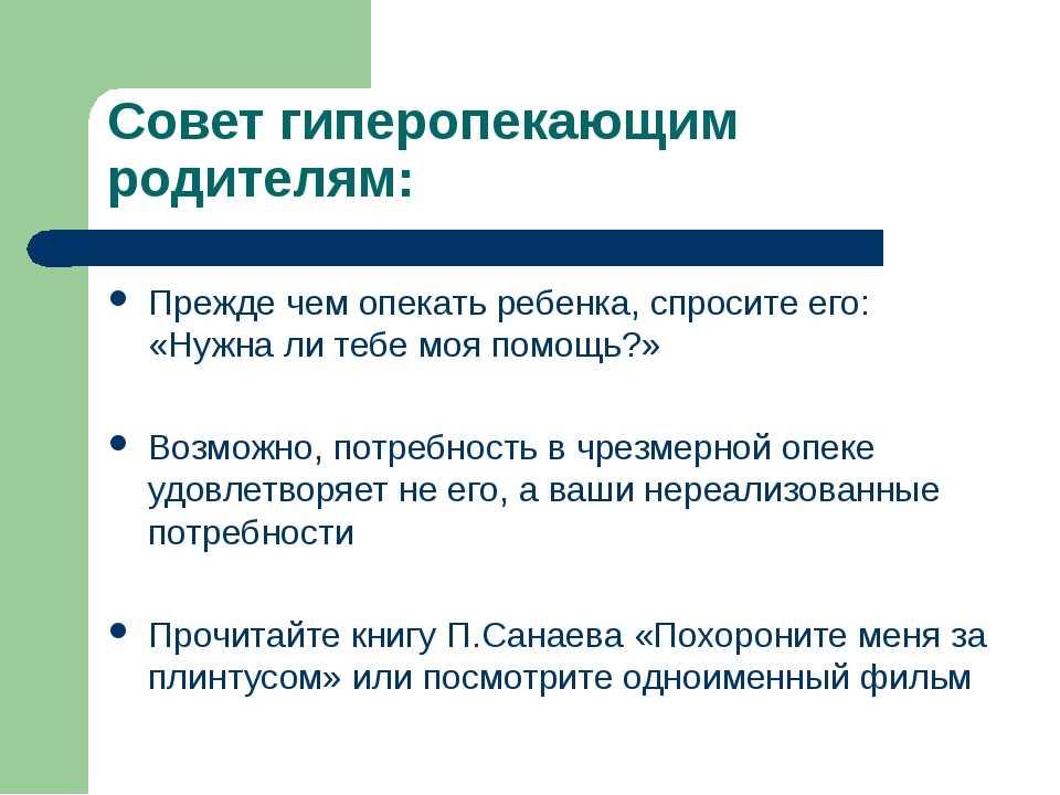 Когда органы опеки представляют опасность для самих детей — российская газета