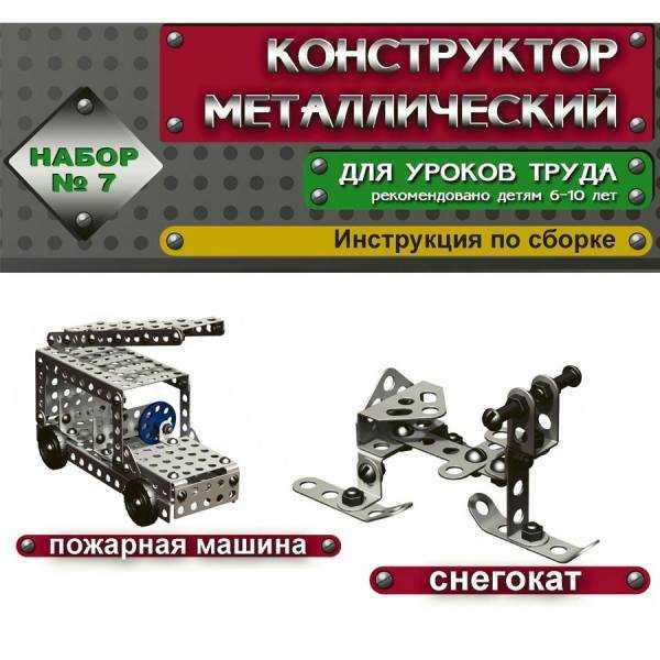 Металлические конструкторы для уроков труда