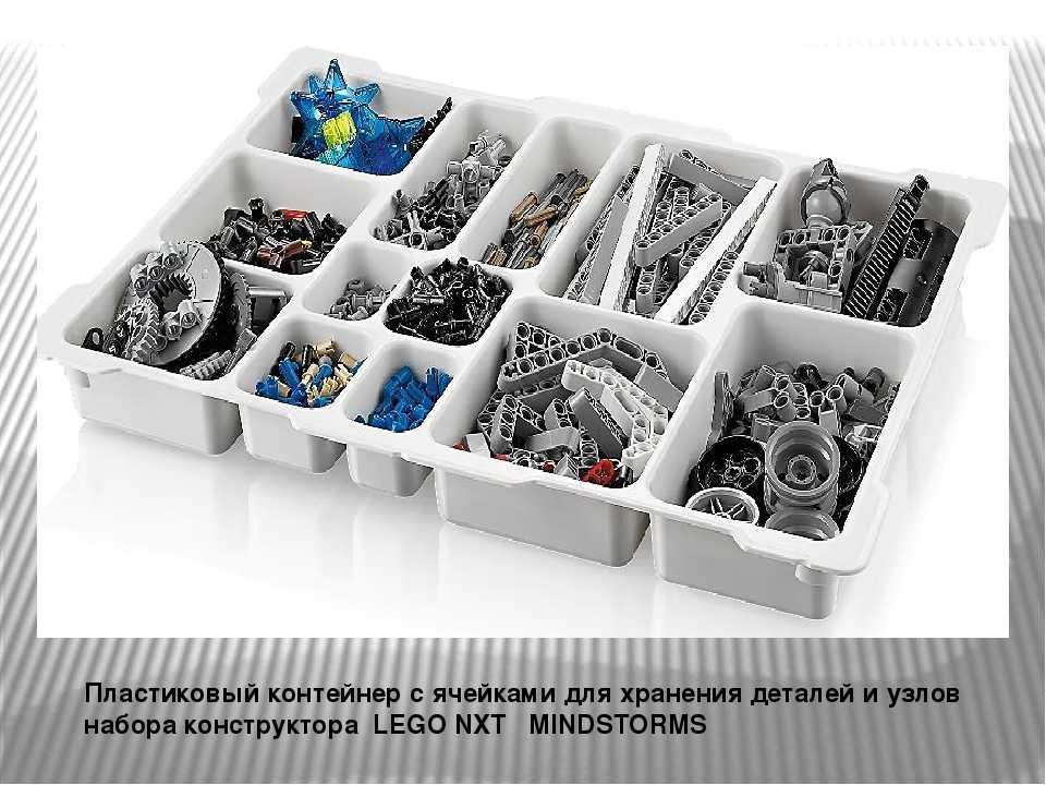 Сортировка лего деталей. хранение lego