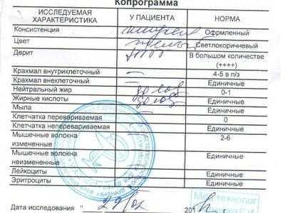 Анализ кала у детей — правила сдачи и расшифровка (копрограмма) анализа кала - proinfekcii.ru