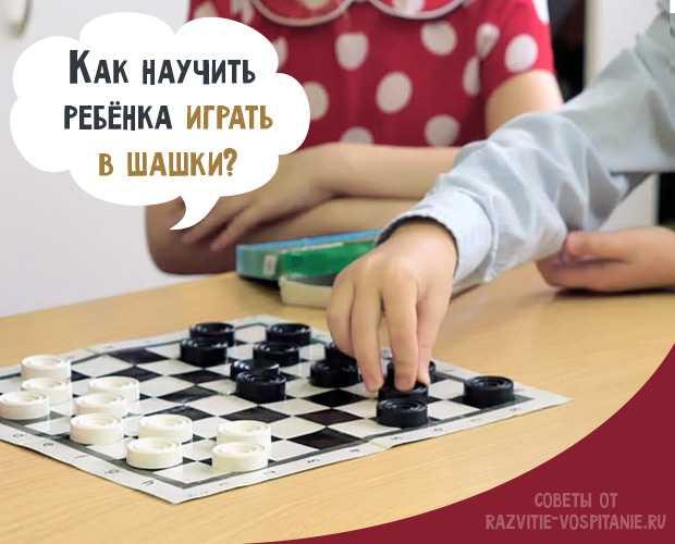 Консультация для родителей «как научить ребёнка играть в шашки». воспитателям детских садов, школьным учителям и педагогам - маам.ру