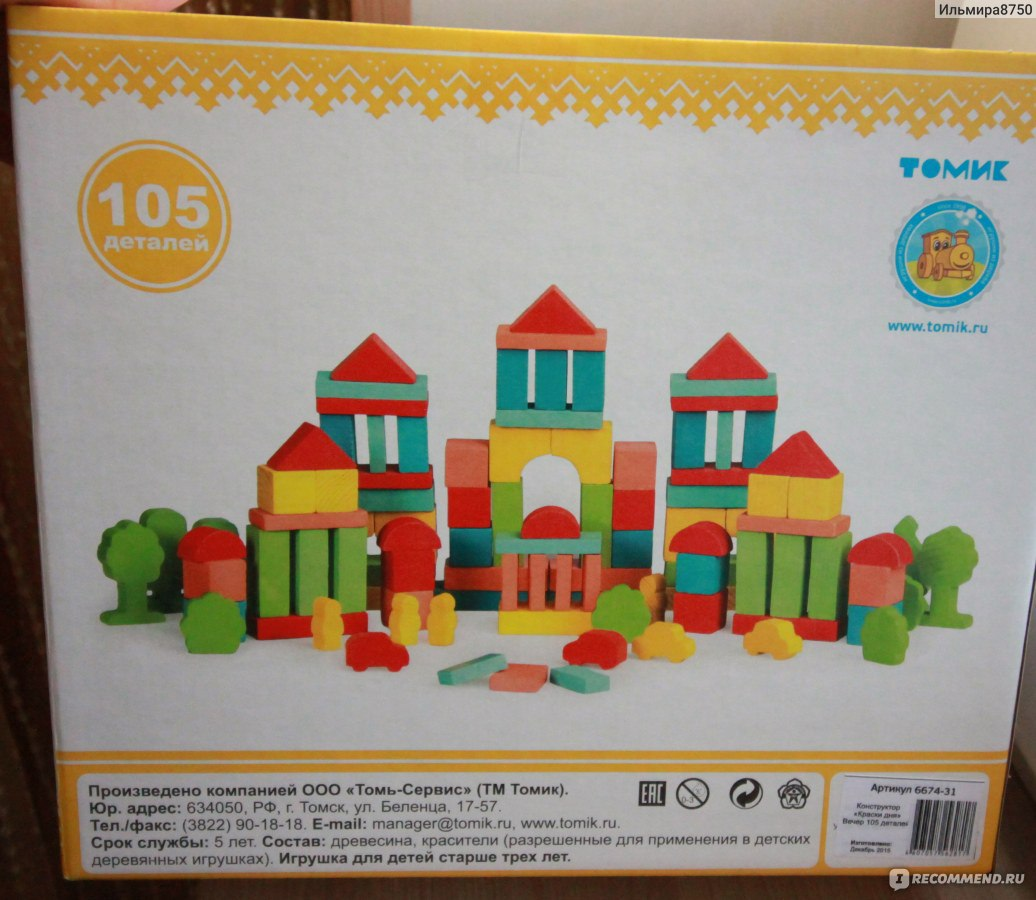 Деревянный конструктор «томик»: цветные конструкторы из 65 и 105 деталей, серии «лиса и журавль», «зоопарк» и «веселый городок»