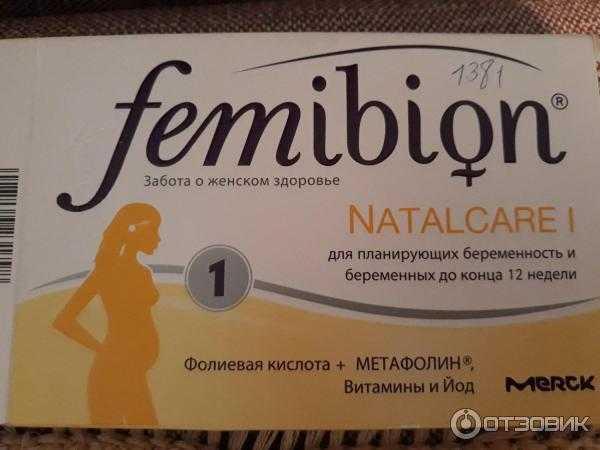 Витамины при планировании беременности для женщин (полный список)