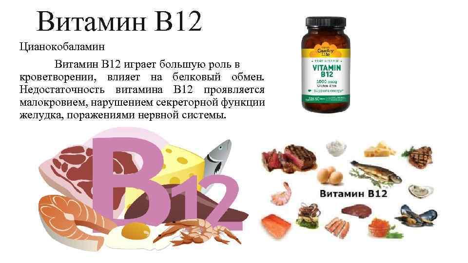 Уколы b12: как правильно колоть, для чего, польза, дозировка, противопоказания