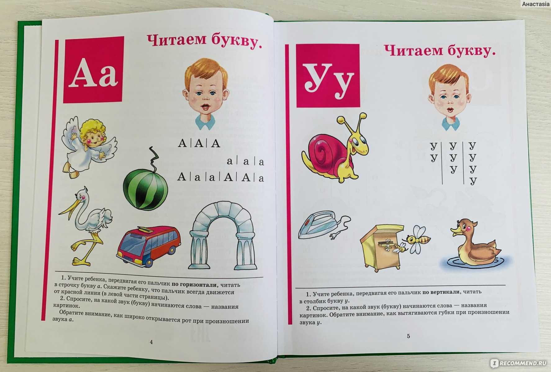 Гленн доман, зайцев или жукова - какая методика обучения чтению самая лучшая? | все для детей