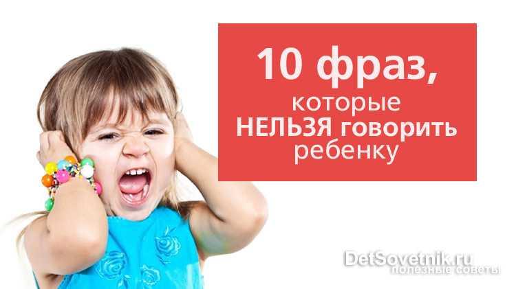 Фразы которые нельзя говорить детям с примерами и советами | многозадачность