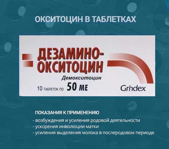 Окситоцин – инструкция по применению, показания, дозы