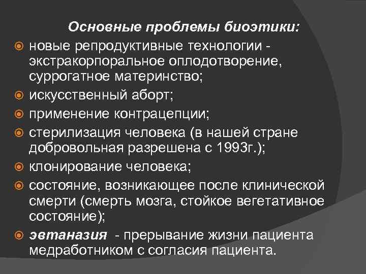Правовые и этические проблемы суррогатного материнства в россии