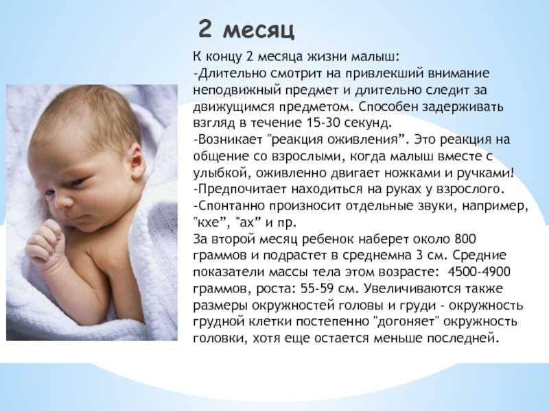 Развитие ребенка в 4 месяца: питание, что должен уметь малыш на 5 месяце жизни