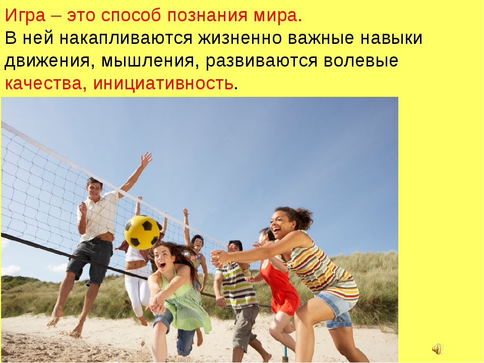 Дидактические игры. воспитателям детских садов, школьным учителям и педагогам - маам.ру