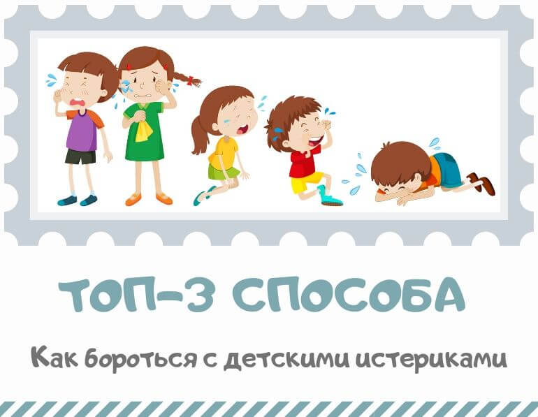 Как справиться с детским упрямством