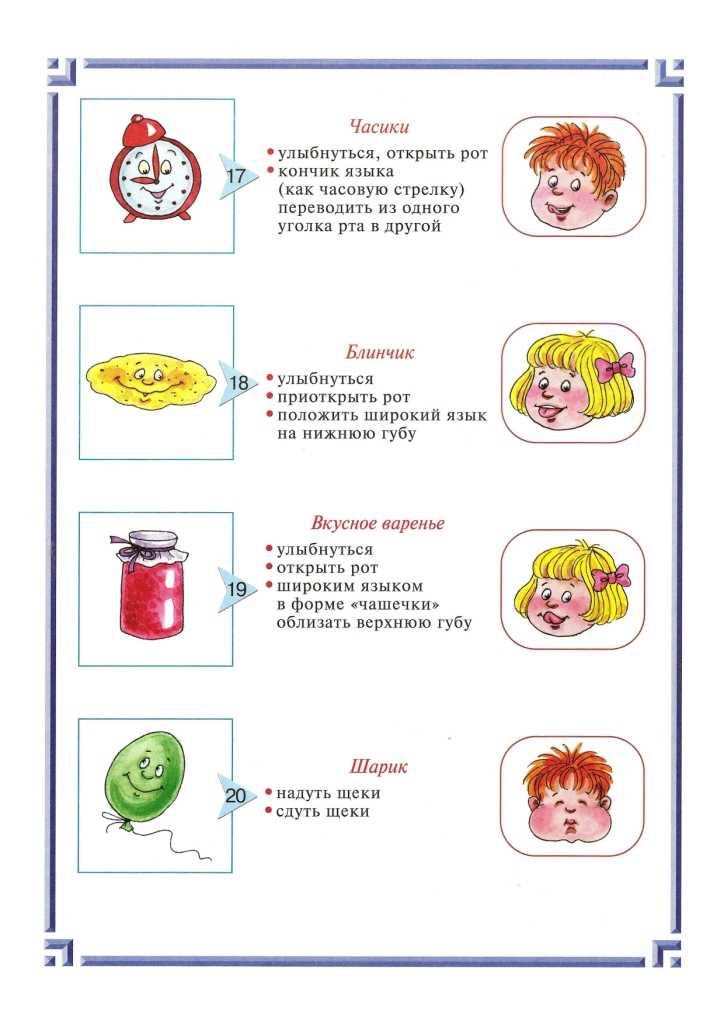 Логопедические занятия. воспитателям детских садов, школьным учителям и педагогам - маам.ру
