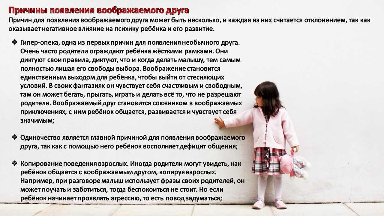 Воображаемые друзья у вашего ребенка: кто они и есть ли повод для беспокойства? воображаемый друг у ребенка
