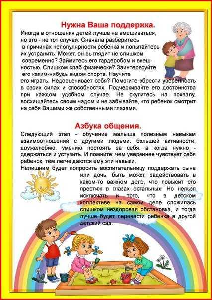 Что делать если ребенка обижают в детском саду? как реагировать родителям, если ребенка обижают в детском саду? как научить ребенка давать сдачи?