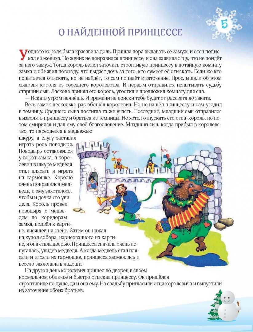 Поучительные сказки для детей. в. сухомлинский