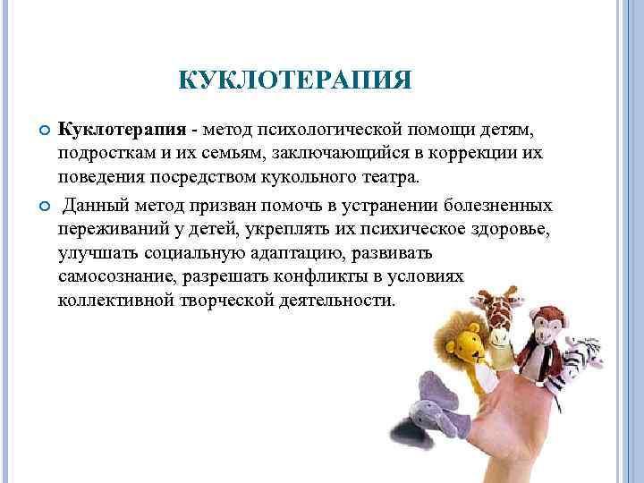 Проект куклотерапия, как элемент коррекционной работы с детьми, имеющими психоречевые нарушения