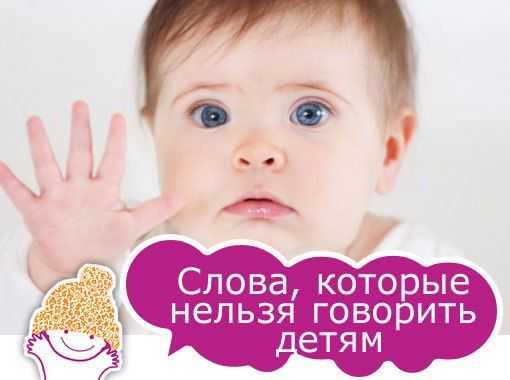 Никогда не говорите это своим детям - 15 фраз тарифкин.ру никогда не говорите это своим детям - 15 фраз