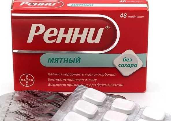 Ренни: инструкция по применению, аналоги и отзывы, цены в аптеках россии. ренни - полная инструкция ренни от чего