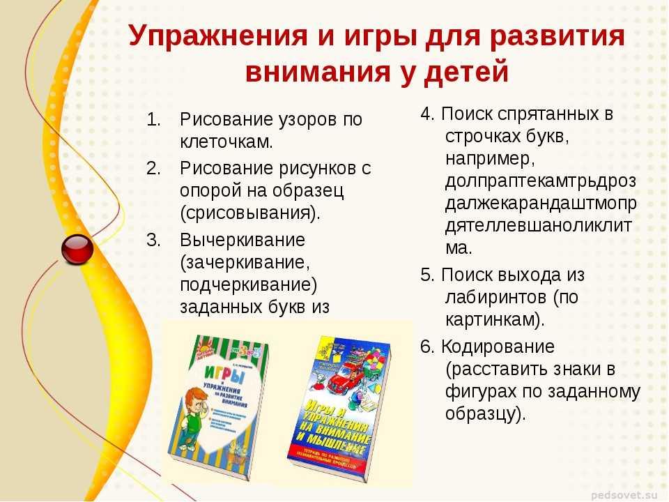 Как развить в ребенке внимательность. как развивать внимательность у детей   психология отношений