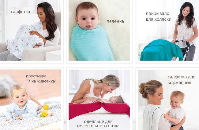 Муслиновые пеленки: особенности и советы по использованию