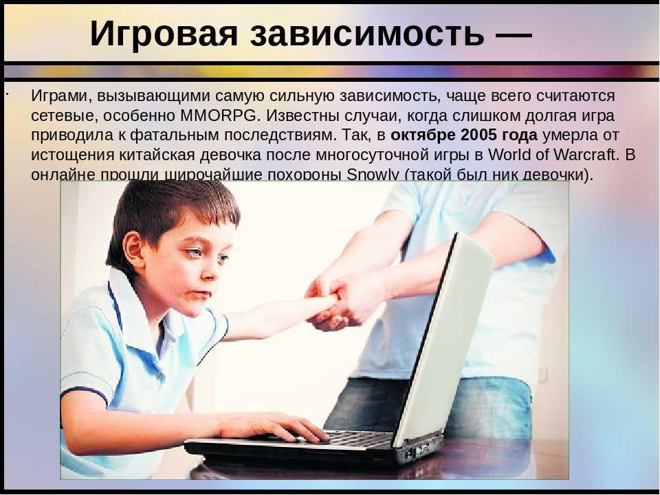 Компьютерная зависимость, игровая зависимость от компьютерных игр и лечение компьютерной зависимости