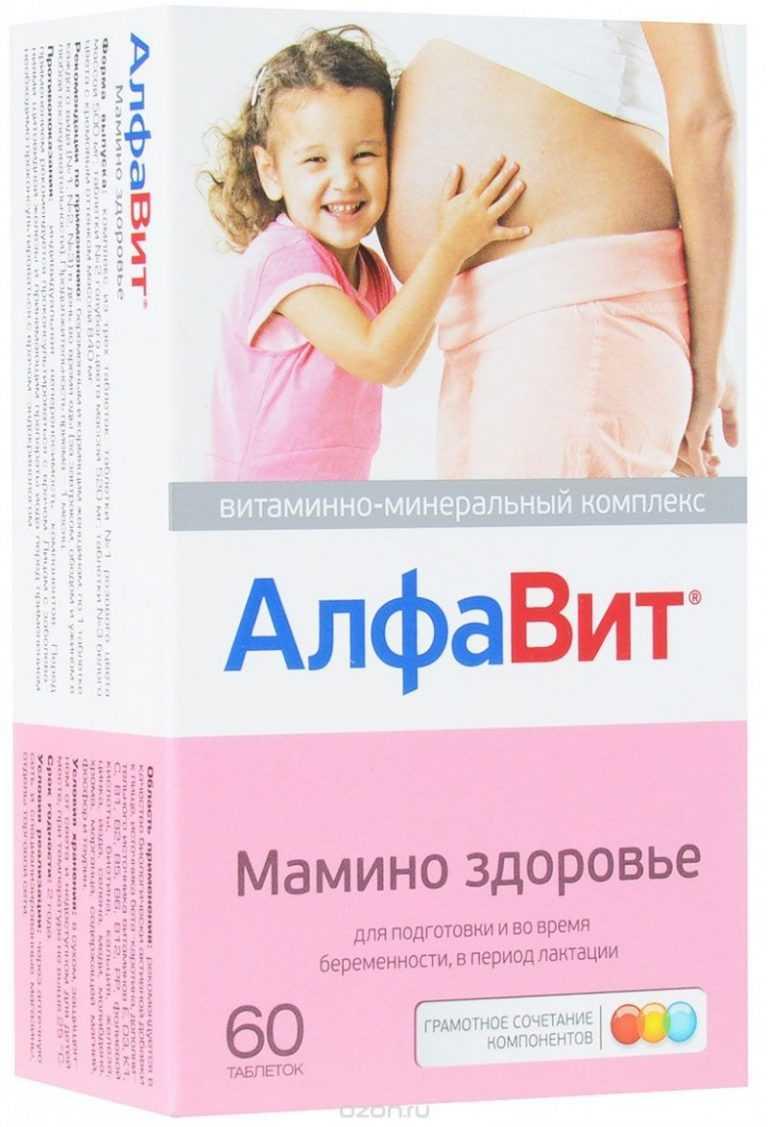 Лучшие витамины для беременных во 2 триместре: какие витамины нужно принимать – рейтинг